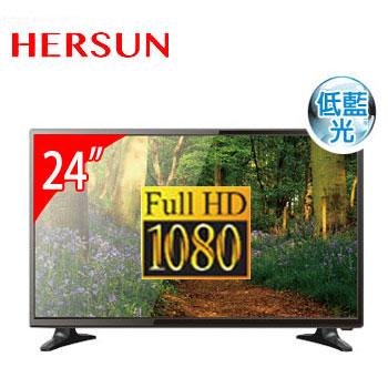 HERSUN 24型FHD低藍光顯示器