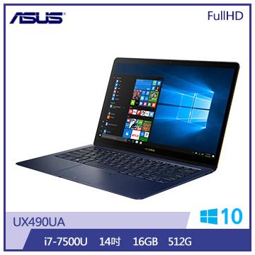 ASUS UX490UA Ci7 512G SSD極致輕薄筆電(UX490UA-0101A7500U)