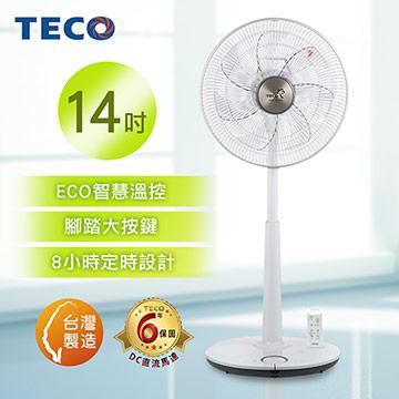 東元 14吋DC微電腦ECO遙控風扇
