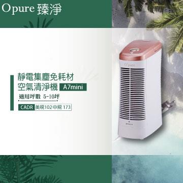 【Opure臻淨】A7 mini 免耗材靜電集塵電漿抑菌DC節能空氣清淨機