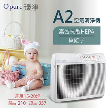 Opure A2 高效抗敏HEPA負離子空氣清淨機