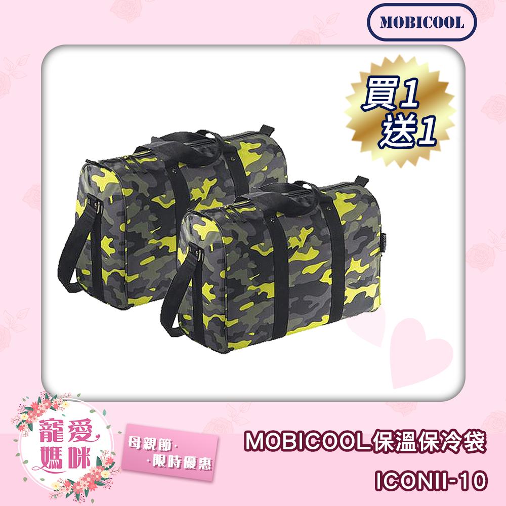 ★贈WAECO長效冰磚CI-420(1入)★瑞典 MOBICOOL 保溫保冷袋
