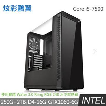 【炫彩鷗翼】-7代Ci5水冷H270平台組裝電腦(JC-176801)