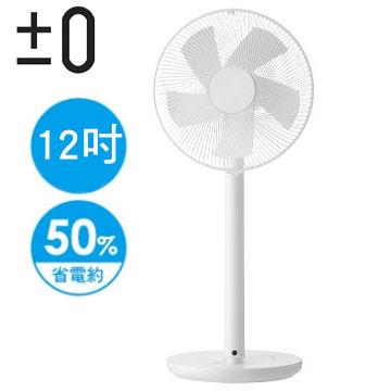 正负零+_0 12吋DC直流遥控风扇(XQS-Y620(W)白)