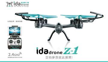 Ida Z1 四軸飛行器(三電池組)(Z13B)