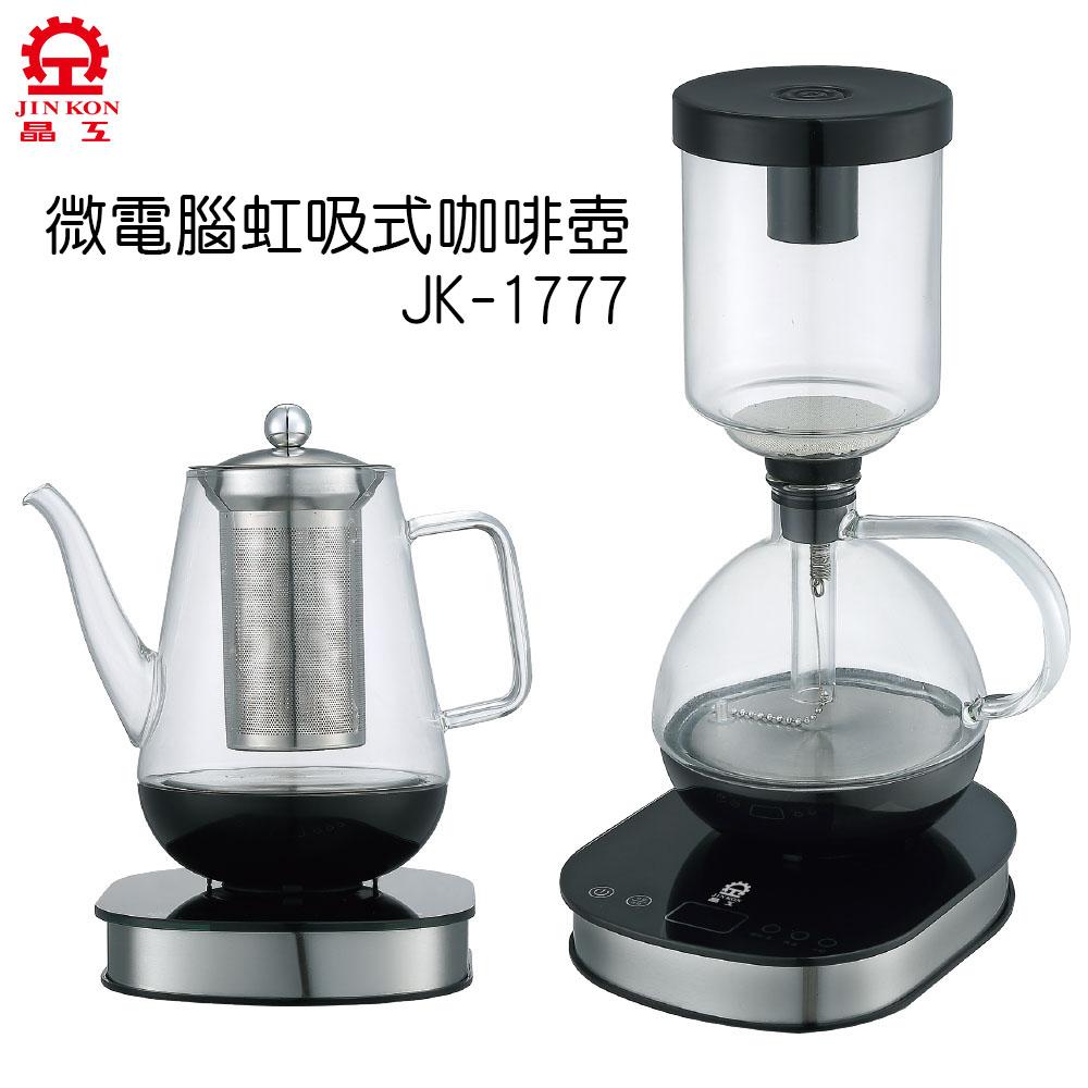 晶工微电脑虹吸式咖啡壶(附滤网花茶壶)(JK-1777)