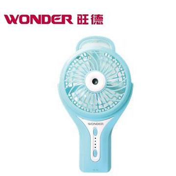 WONDER USB充电式手持雾化风扇(WH-FU20)