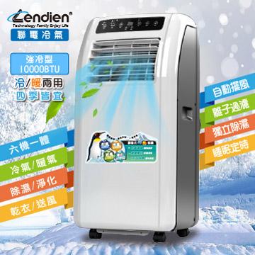 LENDIEN聯電冷暖清淨除溼移動式冷氣機