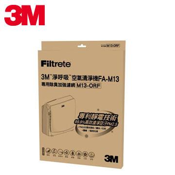 3M淨呼吸FA-M13除臭加強濾網