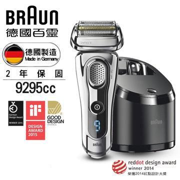 德國百靈 9系列諧震音波電鬍刀