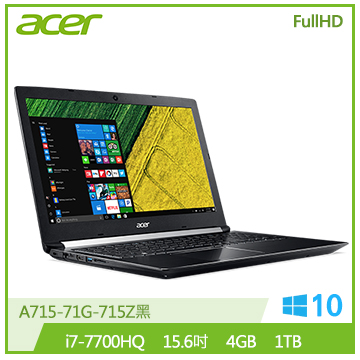 【福利品】ACER A715-71G 15.6吋笔电(i7-7700HQ/GTX 1050/4G)(A715-71G-715Z黑)