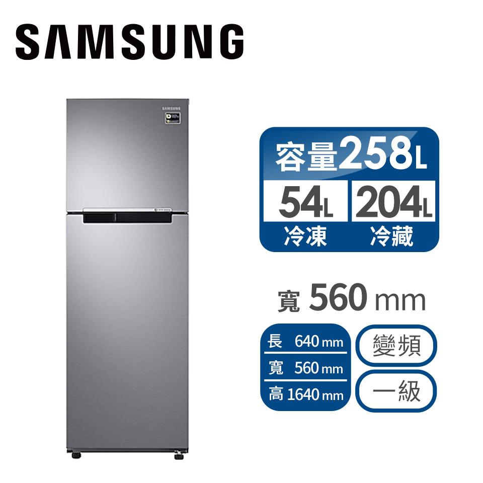 SAMSUNG 258公升極簡雙門變頻冰箱