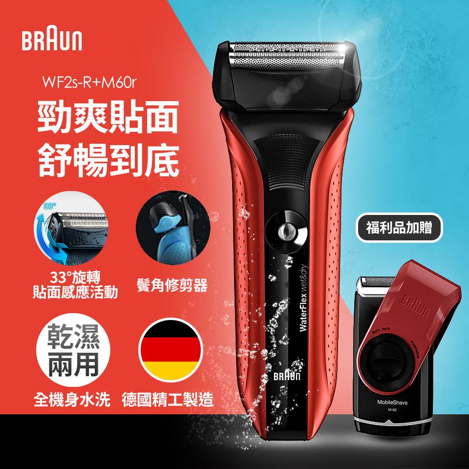 德國百靈 水感電鬍刀超值組 WF2s-R+M60r