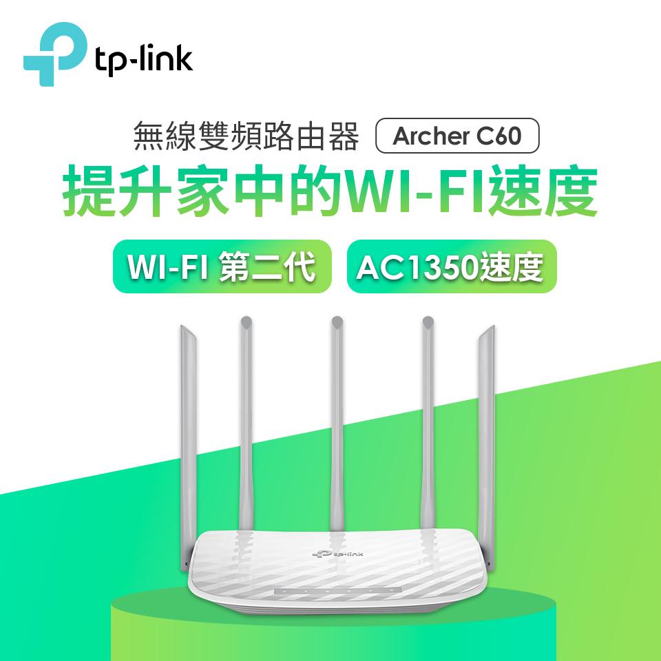 TP-LINK Archer C60 無線雙頻路由器(Archer C60(TW))