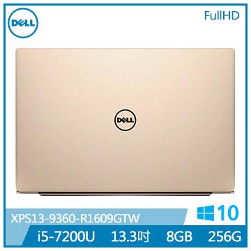 Dell 筆記型電腦(XPS13-9360-R1609GTW金)