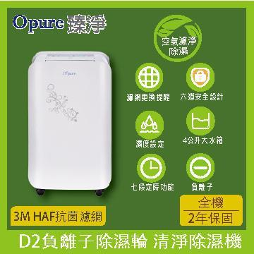【Opure臻淨】 D2負離子除濕輪清淨除濕機