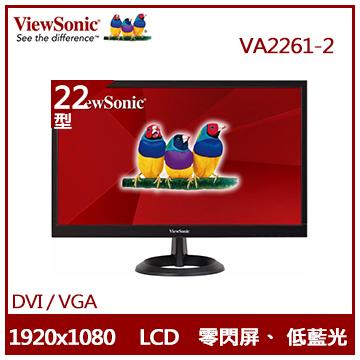 【22型】ViewSonic VA2261多媒體顯示器