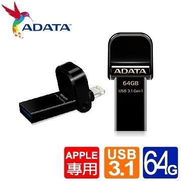 【64G】威剛i-Memory AI920 黑蘋果專用隨身碟