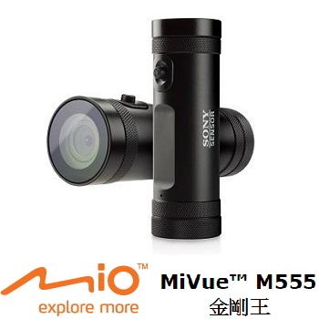 Mio MiVue M555金剛王plus機車行車記錄器