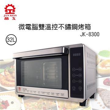 晶工牌32L微電腦雙溫控全不鏽鋼烤箱