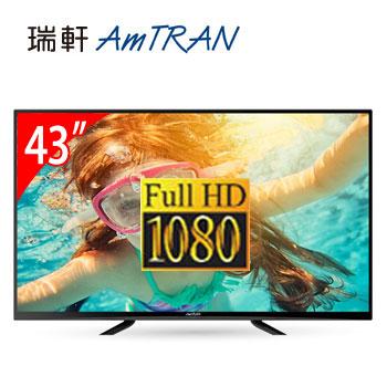 瑞軒AmTRAN 43型FHD智慧連網顯示器+視訊盒