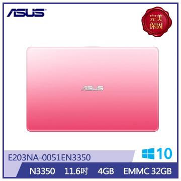 ASUS E203NA筆記型電腦(甜心粉)