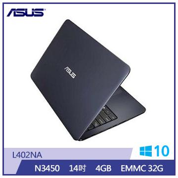 ASUS L402NA 14吋平价笔电(N3450/4G/32G/WIN10/附Macfee)(L402NA-0042BN3450)