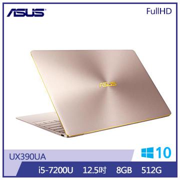 ASUS UX390UA筆記型電腦(i5/512S)(UX390UA-0081B7200U)