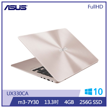 ASUS UX330CA筆記型電腦(玫瑰金)(UX330CA-0051C7Y30)