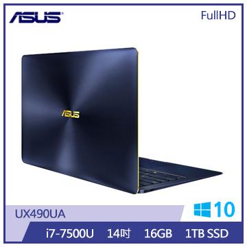 ASUS UX490UA筆記型電腦(i7/1T)(UX490UA-0081A7500U)
