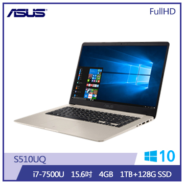 ASUS S510UQ筆記型電腦(混碟)