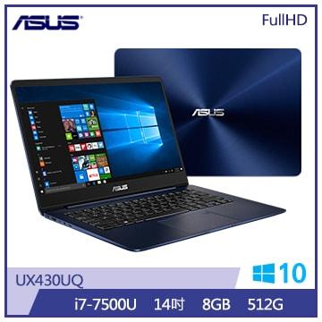 ASUS UX430UQ筆記型電腦(i7/皇家藍)(UX430UQ-0052B7500U)