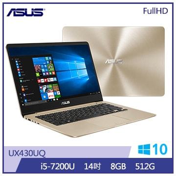 ASUS UX430UQ筆記型電腦(i5/璀璨金)