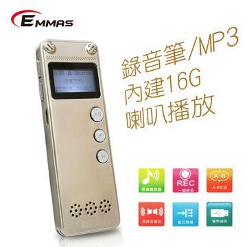 EMMAS 多功能數位MP3錄音筆(16GB)-金色(SY-890 16GB)