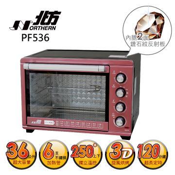 北方36L電烤箱