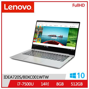LENOVO IP-720S 14吋笔电(i7-7500U/MX 940/8G/SSD)(IDEA720S/80XC001WTW)