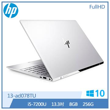 【福利品】HP 13.3吋筆電(i5-7200U/8G/256G SSD)