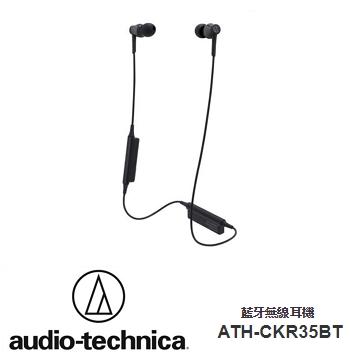 鐵三角 CKR35BT耳塞式藍牙耳機-黑(ATH-CKR35BT BK)