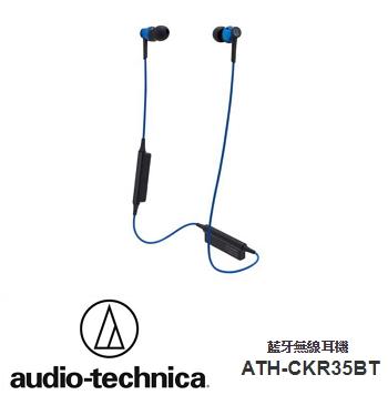 鐵三角 CKR35BT耳塞式藍牙耳機-藍(ATH-CKR35BT BL)