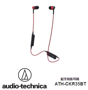 鐵三角 CKR35BT耳塞式藍牙耳機-紅(ATH-CKR35BT RD)