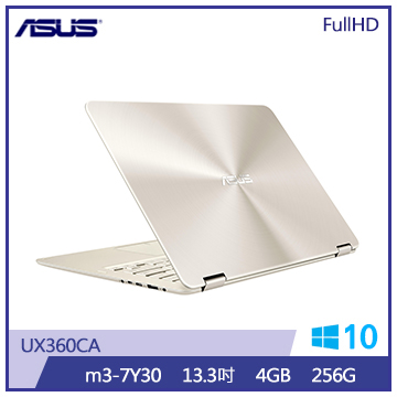 【福利品】ASUS UX360CA 13.3吋輕薄翻轉筆電(256G SSD/TYPE C/USB 3.1)