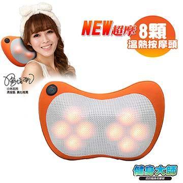 【健身大师】NEW梦幻8D温热按摩枕(H68-4 大橘利)