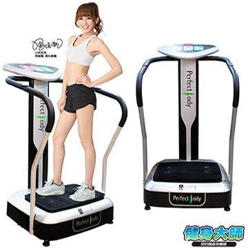 【健身大师】健身房旗舰版加强型抖抖机(H861)