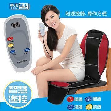 健康老施 四季型凉风按摩椅垫(H966)