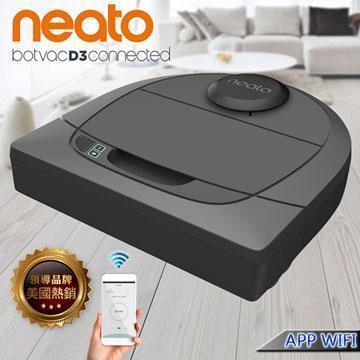 美國 Neato Botvac D3 Wifi機器人吸塵器(送HEPA濾網2片+拖布套件組)(D3 灰色)