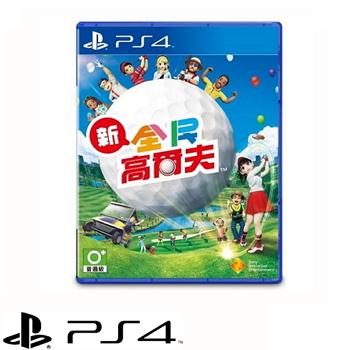PS4 新 全民高爾夫 (中英文版)