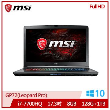 【福利品】MSI GP72 17.3吋筆電(i7-7700HQ/GTX 1050/8G/SSD)