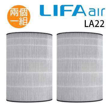 LIFAair LA22 HEPA濾芯