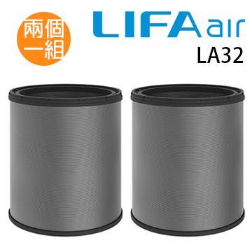 LIFAair LA32 專屬活性碳