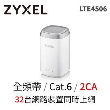 ZYXEL LTE-4506 4G無線路由器(支援SIM卡)